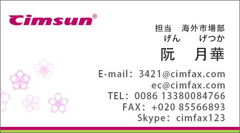 CimFAX FAXサーバ、FAXの受送信のソリューション